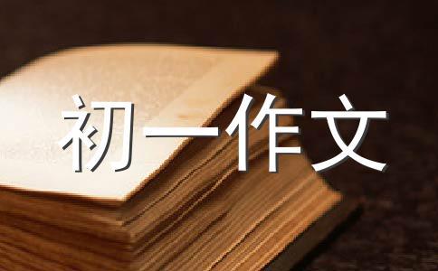 我的梦中国梦200字作文