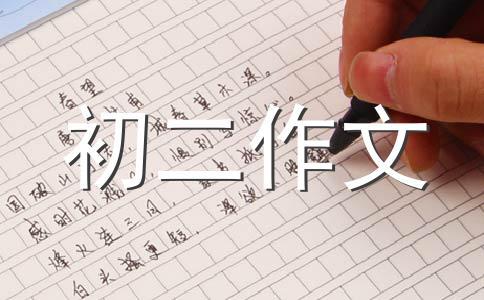 北京500字作文