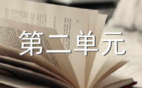 人教版五年级上册二单元作文:二十年后回故乡(2