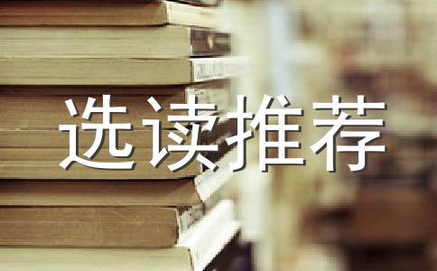 《爱的教育》读后感