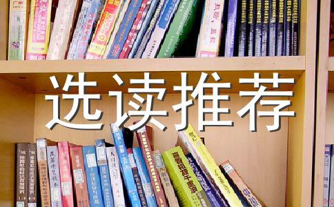 读《爱的教育》有感