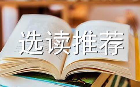 窃读记(12)